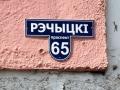 Проспект Речицкий, 65. Фото sluchak