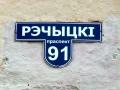 Проспект Речицкий №91