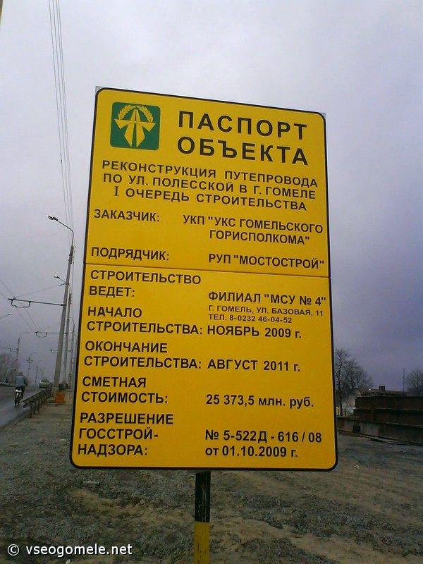Путепровод «Полесский»