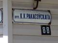 Улица Рокоссовского, 88
