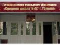 Средняя школа №57