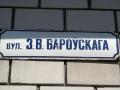Улица Воровского в Гомеле