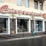 В Гомеле открыт магазин для сладкоежек
