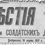 «Гомельская праўда» - старейшая газета страны