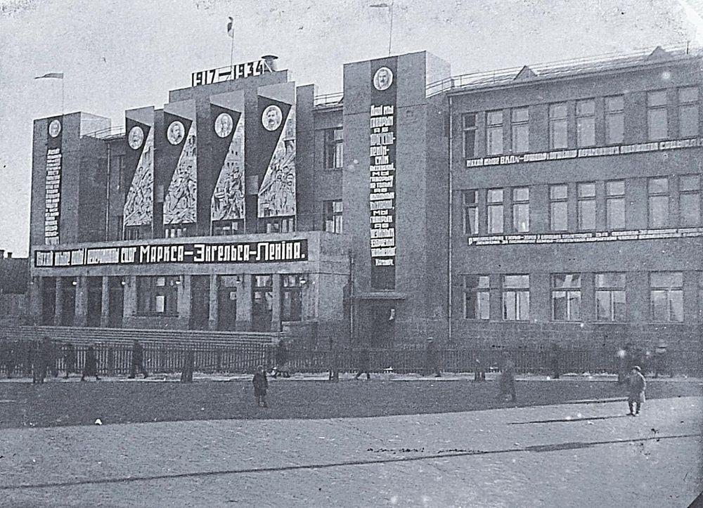 ДК Железнодорожников в 1934 году.