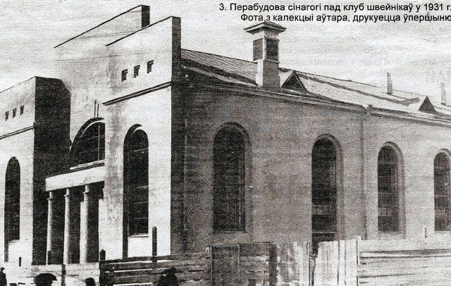 Здание синагоги, перестроенное под Клуб швейников. 1931 г. (редкое фото из газеты Гомельские ведомости).