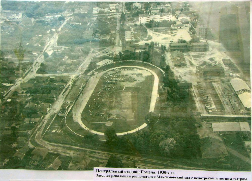 Центральный стадион Гомеля в 1930-х. Здесь до революции располагался Максимовский сад с велотреком и летним театром.