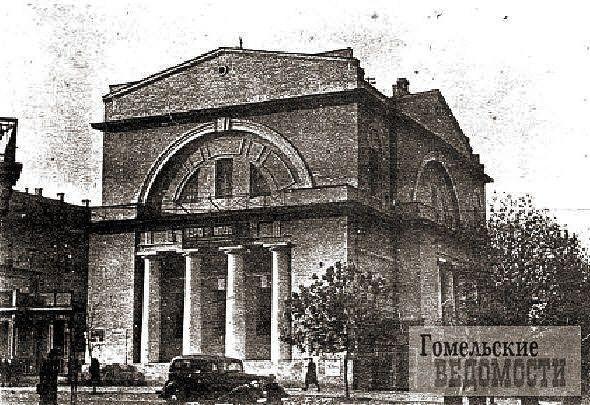 Здание аэроклуба. 1934-1941 г. Бывшая Троицкая церковь на углу улиц Советская и Крестьянская. На этом месте сейчас расположен отель Сож и ресторан Бацькi