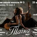 25 апреля в Гомеле выступит украинский дуэт «Таина»