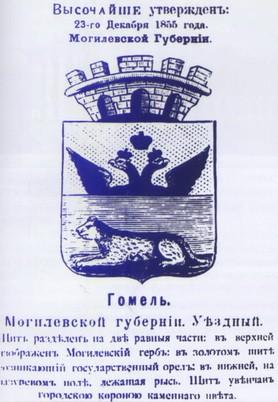 Герб 1856 г.