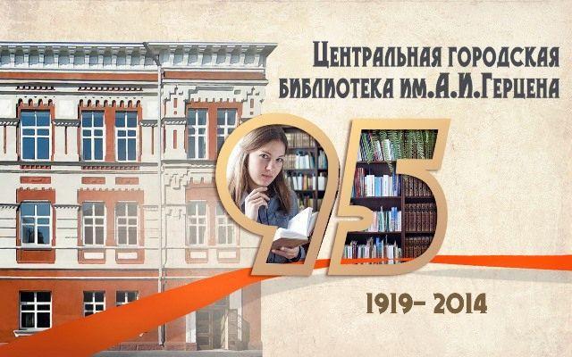 Гомельская городская библиотека имени А.И. Герцена отмечает 95-летие