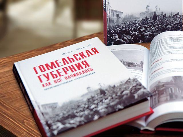 К юбилею Гомельской губернии «Гомельская праўда» выпустила книгу-расследование