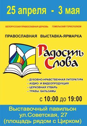 pravoslavnaya-vystavka