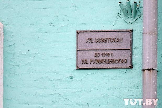 В Гомеле части улицы Советской предлагают вернуть историческое название – Румянцевской
