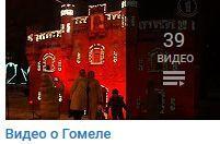 Видео о Гомеле