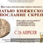 Выставка о древнерусских свинцовых печатях в Гомеле