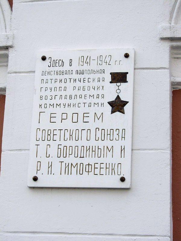 Мемориальная доска подпольщикам