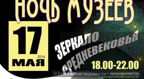 """""""Ночь музеев"""" пройдёт 17 мая в Музее истории Гомеля"""