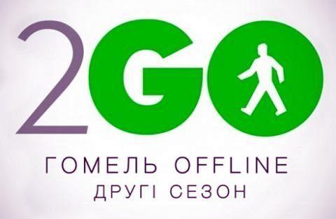 """Запущен второй cезон проекта """"Гомель offline"""""""