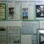 Защищать чье Отечество учат в гомельской школе?