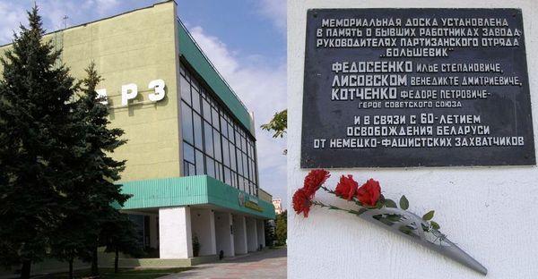 Мемориальная доска партизанам - работникам АРЗ