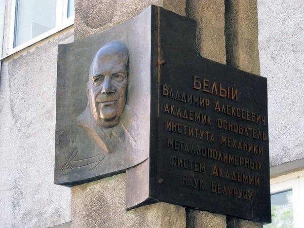 Мемориальная доска Белому Владимиру Алексеевичу