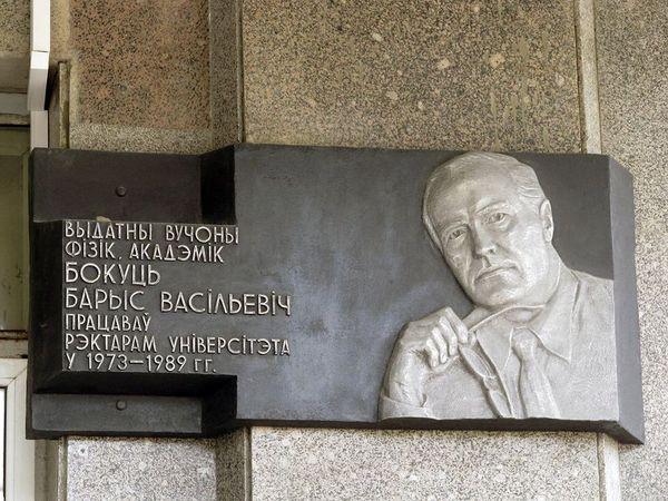 Мемориальная доска Бокуць Борису Васильевичу