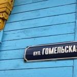 Бывшей улице Гомельской вернули прежнее название