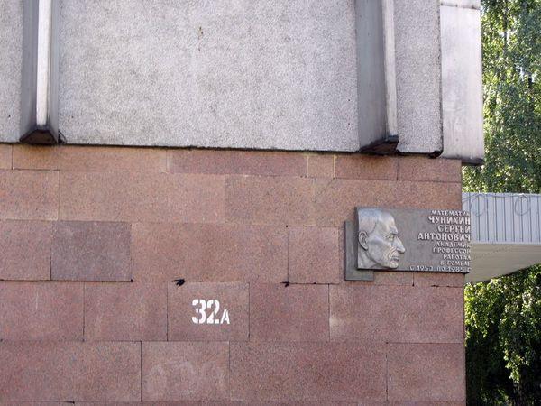 Мемориальная доска Чунихину Сергею Антоновичу
