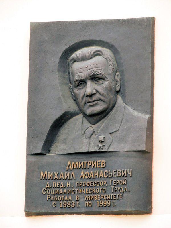 Мемориальная доска Дмитриеву Михаилу Афанасьевичу