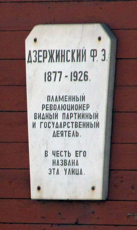Мемориальная доска Дзержинскому Феликсу Эдмундовичу