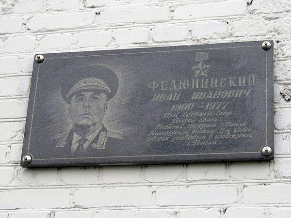 feduninskogo-doska-foto-dasty5