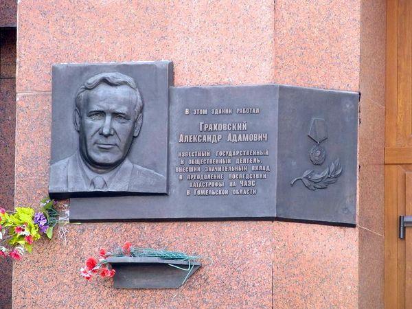 Мемориальная доска Граховскому Александру Адамовичу