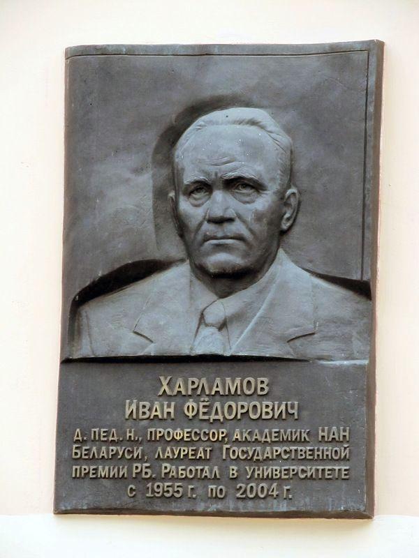 Мемориальная доска Харламову Ивану Фёдоровичу
