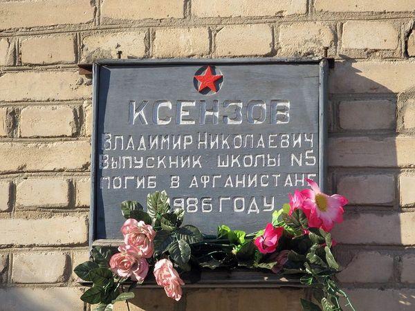 Мемориальная доска Ксензову Владимиру Николаевичу