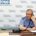На вопросы гомельчан ответил начальник УВД облисполкома