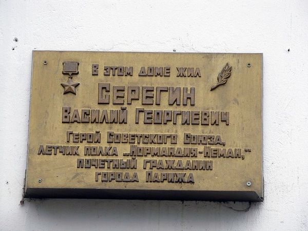 Мемориальная доска Серёгину Василию Георгиевичу