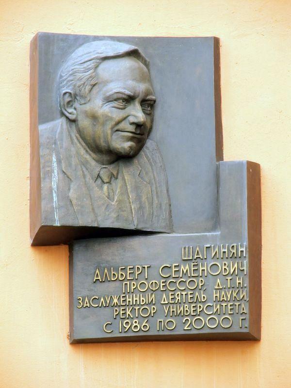Мемориальная доска Шагиняну Альберту Семёновичу