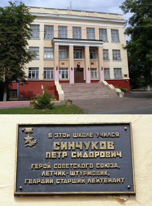Мемориальная доска Синчукову Петру Сидоровичу