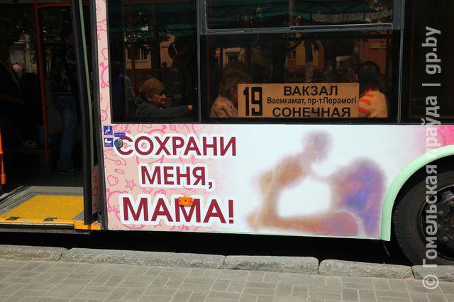 В Гомеле на линию вышел троллейбус с социальной рекламой против абортов