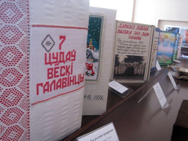 В Гомеле открылась выставка объемной книги