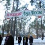 Рядом с Гомелем открывается резиденция Деда Мороза
