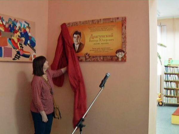 Городской детской библиотеке-филиалу №10 присвоено имя Виктора Драгунского