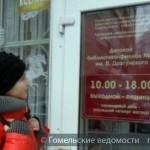 Гомельской библиотеке №10 присвоено имя В. Драгунского