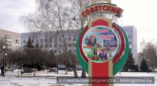 Советский район празднует 40-летний юбилей