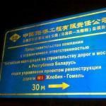 В Гомеле появился первый дорожный знак с китайским языком