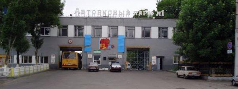 Автобусный парк №1