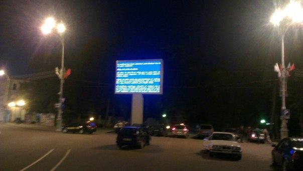Монитор на площади Ленина показал «синий экран смерти»