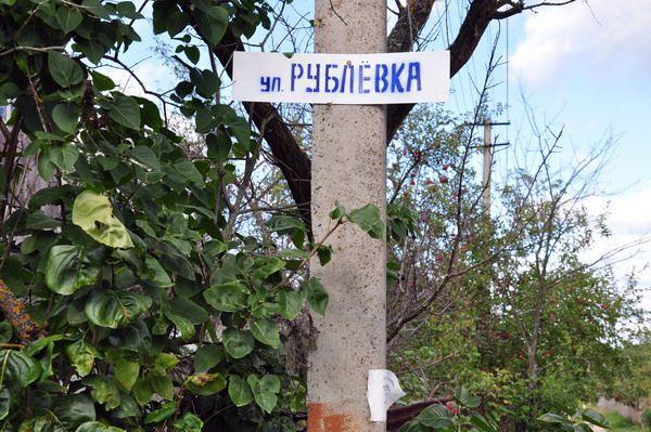 Рублевка под Гомелем