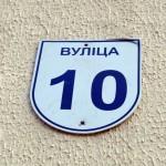 В Гомеле найдена улица «Улица»